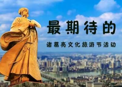 惊喜|最期待的诸葛亮文化旅游节活动开始投票啦!
