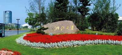 襄阳市商会会长培训班在浙江大学开班