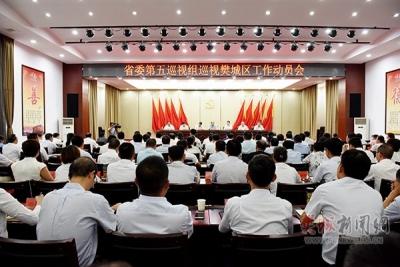 省委第五巡视组进驻襄阳市樊城区开展巡视