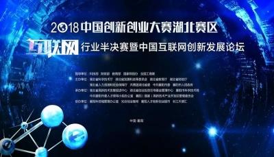 """中国创新创业大赛首赴襄阳办赛 看129支双创团队""""论剑"""""""