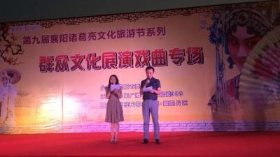 第九届襄阳诸葛亮文化旅游节群众文化展演火热进行中