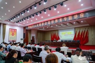 立足履职,做好监督!樊城区人大常委会举办国防教育专题讲座