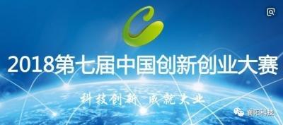 第七届中国创新创业大赛参赛企业突破3万