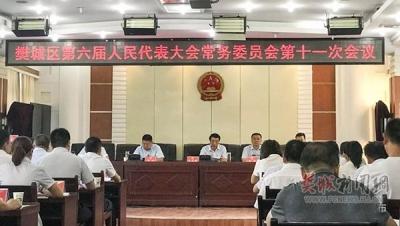 樊城区六届人大常委会召开第十一次会议