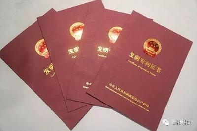 襄阳市专利专项资助奖励系列解读(六) 发明专利大户奖励