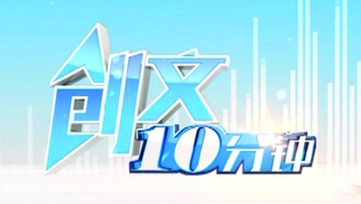 襄阳广播电视台《创文10分钟》栏目开播