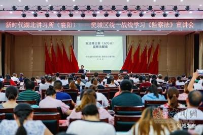 樊城区举行统一战线学习《监察法》专题讲座