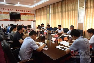 樊城召开区委常委会议
