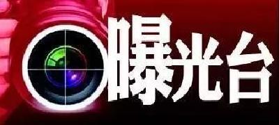 宜城7对夫妻双方都失信,同时曝光没商量!!!
