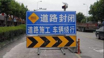 这条路将封闭施工了,请注意绕行!