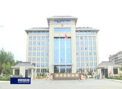 【V视】南漳警方破获一起网络开设赌场案