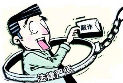 【扫黑除恶进行时】枣阳一村民因敲诈勒索乡镇重点企业被刑拘