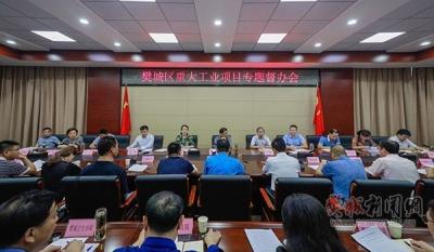 樊城区召开重大工业项目专题督办会