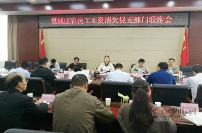樊城召开农民工工资清欠保支部门联席会