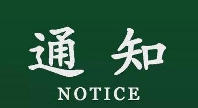 关于调整襄阳市专利专项补贴奖励相关政策的通知