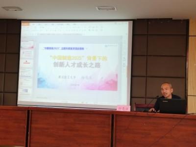 """武汉轻工大学教授孙亮波来校讲解""""中国制造2025"""""""