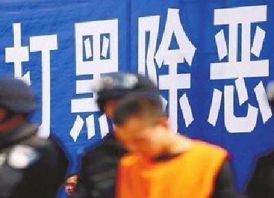中央扫黑除恶第七督导组进驻襄阳督导公布举报电话