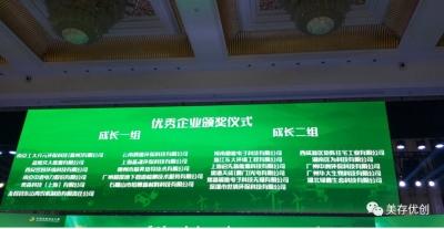 捷报!襄阳企业在第七届全国创新创业大赛行业总决赛上获奖啦!
