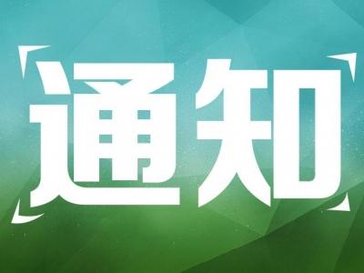 襄城区2018年农村义务教育学校教师公开招聘发放《面试通知书》的通知