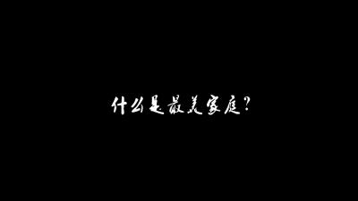 《2018寻找襄阳最美家庭》海采短片