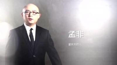 【禁毒公益宣传】孟非:全民行动,依法禁毒
