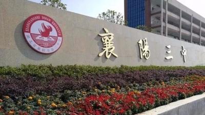 襄阳三中东津新校区今天正式启用