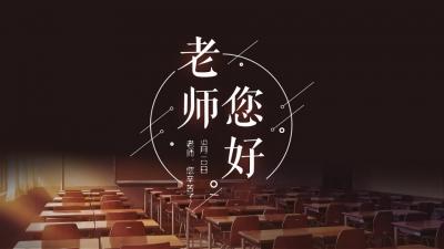 【回放】襄阳职业技术学院教师节表彰