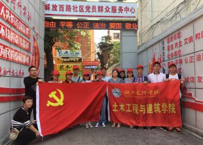解放西路社区:共创文明城  情暖中秋节
