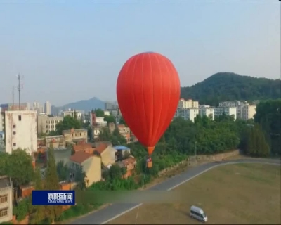 """【V视】""""襄阳造""""热气球领跑行业"""