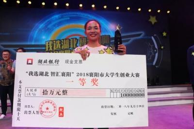 南漳90后女大学生:养竹鼠获10万元创业大奖!