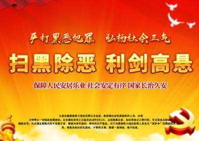 樊城区普法办积极开展扫黑除恶宣传活动