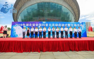 2018年湖北省全国科普日活动在我市启动