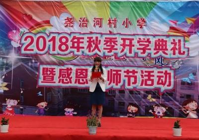 尧治河村小学举行2018年秋季开学典礼暨感恩教师节活动
