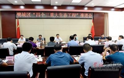 """樊城区大力推进""""四个三重大生态工程""""建设"""