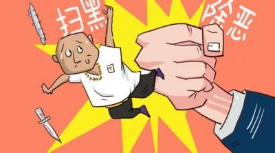 襄州:三部曲全面推进扫黑除恶专项斗争