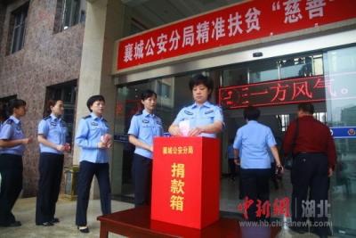 """襄城区公安分局开展精准扶贫""""慈善一日捐""""活动"""