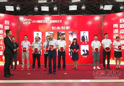 """樊城人才超市双创导师左立浩获评""""双创先进人物"""""""
