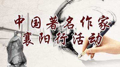 中国著名作家襄阳行活动