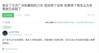 """受台风""""山竹""""影响   襄阳至广州、深圳、海南的列车和航班大面积停运"""