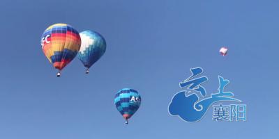 2018中国热气球俱乐部联赛襄阳站开赛