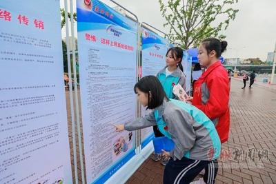 """樊城区认真组织开展""""网络安全宣传周""""活动"""