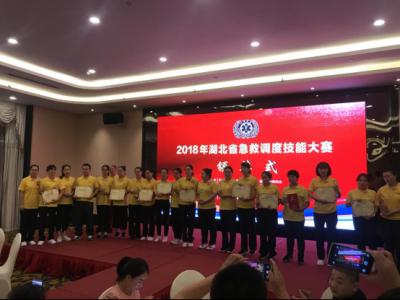 襄阳市急救中心参加全省调度技能大比武