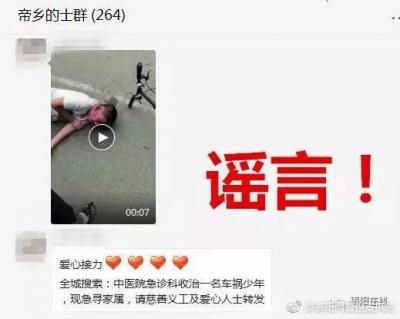 """""""男孩倒地耳部出血""""视频在襄阳某地微信群疯传?真相是…"""