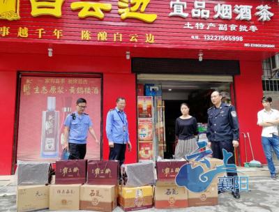 谷城:国庆节前打假行动  稽查白酒市场