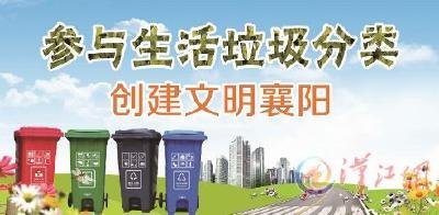 襄城垃圾分类试点运行近5个月 居民参与率达90%