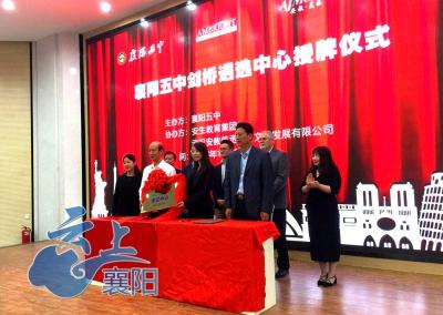 直通剑桥!英国剑桥大学中国遴选中心在襄阳五中挂牌