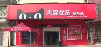 【V视】宜城郑集:发展农村电商  助推乡村振兴