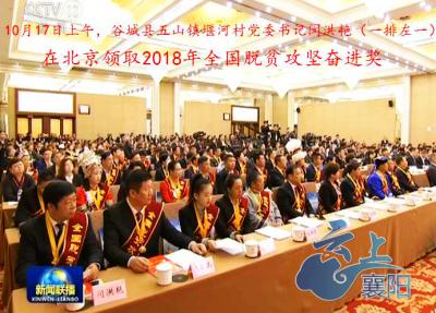 喜讯!谷城闵洪艳获2018年全国脱贫攻坚奋进奖  襄阳唯一