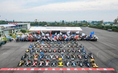 2018年中国大学生方程式汽车大赛在襄城圆满落幕