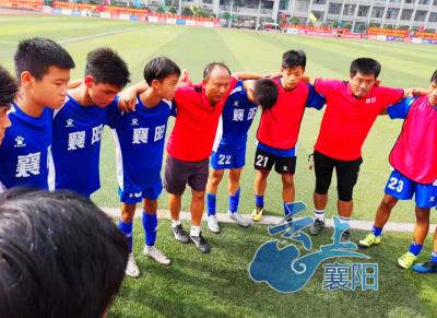 襄阳足球省运会取得历史性突破   排名第......